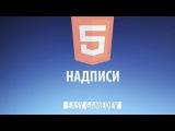 Как создать игру на HTML5 - 18 - Надписи