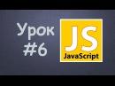 Уроки JavaScript Урок №6 Условные операторы