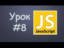 Уроки JavaScript   Урок №8 - Методы alert, confirm, prompt