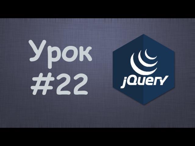 Изучаем jQuery | Урок №22 - Анимация
