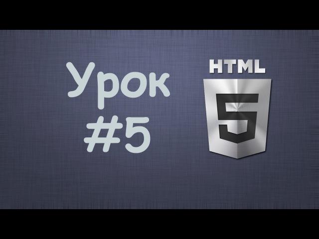 HTML5 уроки для начинающих | 5 - Теги для работы с текстом