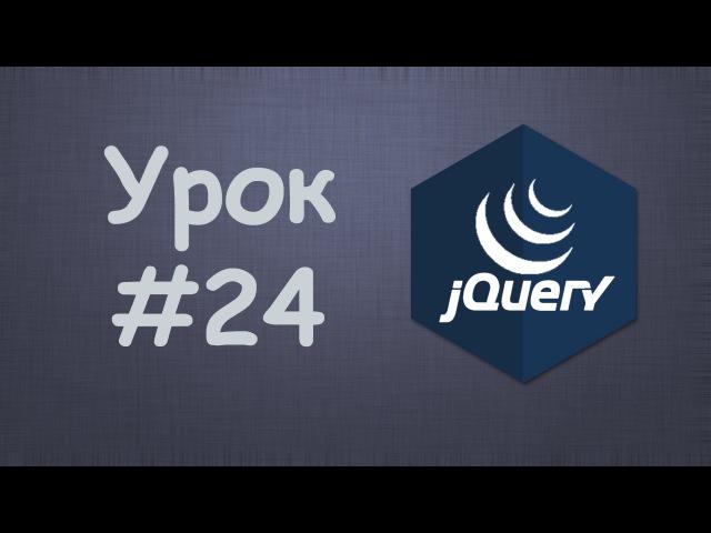 Изучаем jQuery | Урок №24 - Заключительный урок
