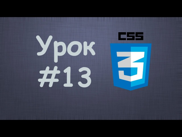 Изучение CSS/CSS3 | 13 - Слои в языке CSS