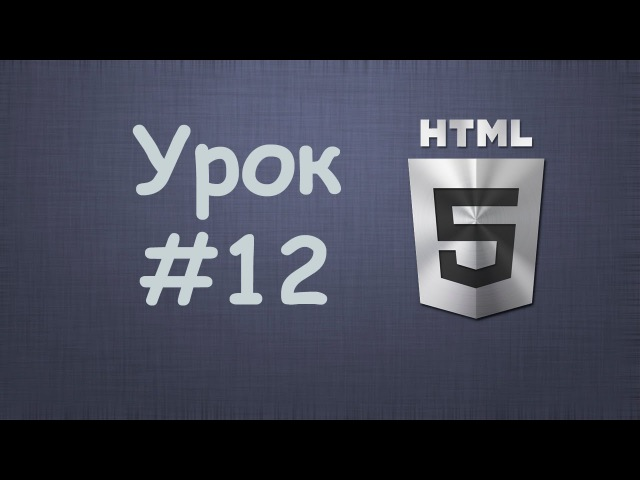 HTML5 уроки для начинающих | 12 - Подключение файлов (тег head)