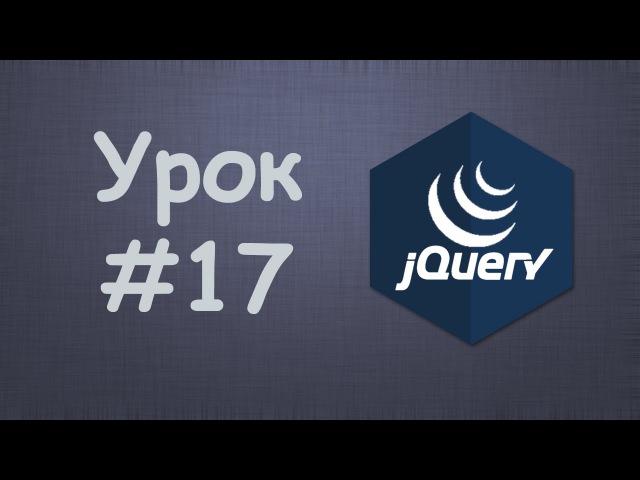 Изучаем jQuery | Урок №17 - Удаление элементов