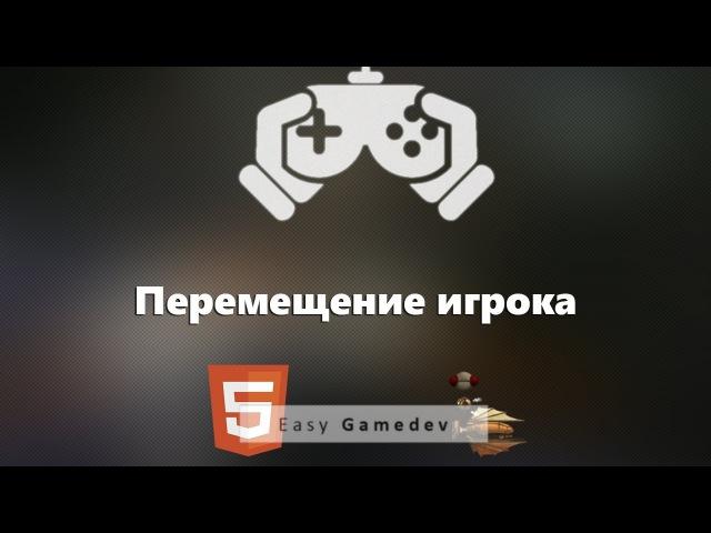 Как создать игру на HTML5 - 10 - Перемещаем Игрока