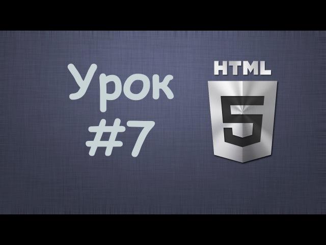 HTML5 уроки для начинающих 7 Как создать списки в HTML