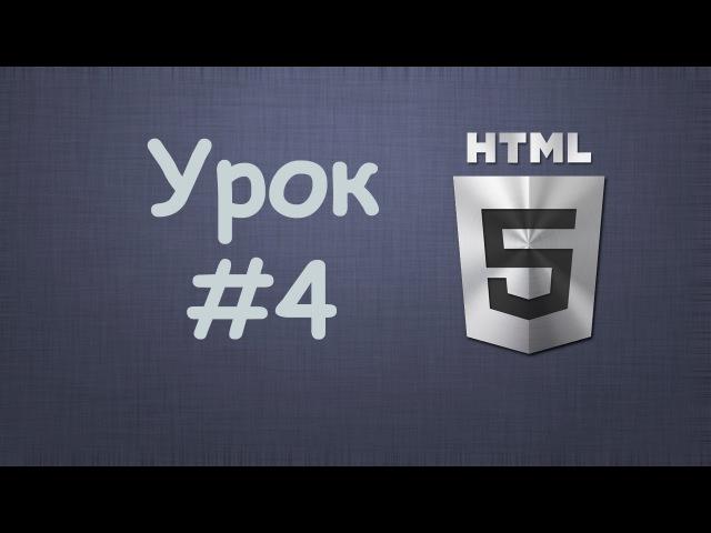 HTML5 уроки для начинающих   4 - Как создать комментарии