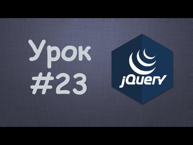 Изучаем jQuery | Урок №23 - Красивая анимация