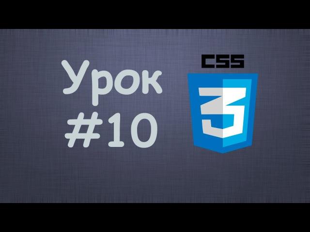 Изучение CSS/CSS3 | 10 - Позиционирование блоков в CSS создание небольшого веб сайта