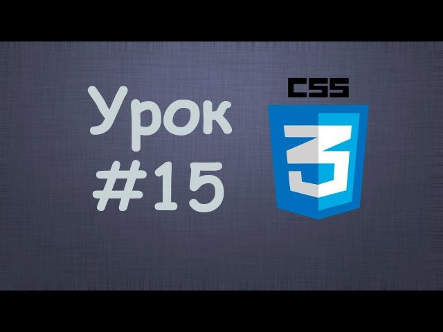 Изучение CSS/CSS3 | 15 - Заключительный видеоурок по языку CSS