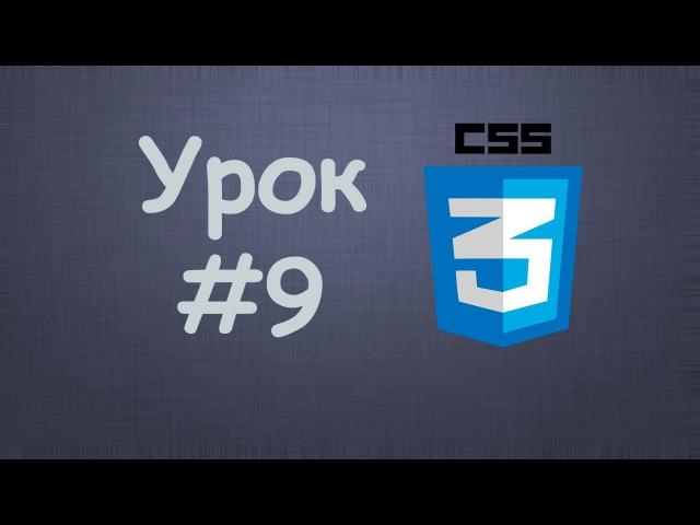 Изучение CSS CSS3 9 Блоки в CSS главные свойства дополнение