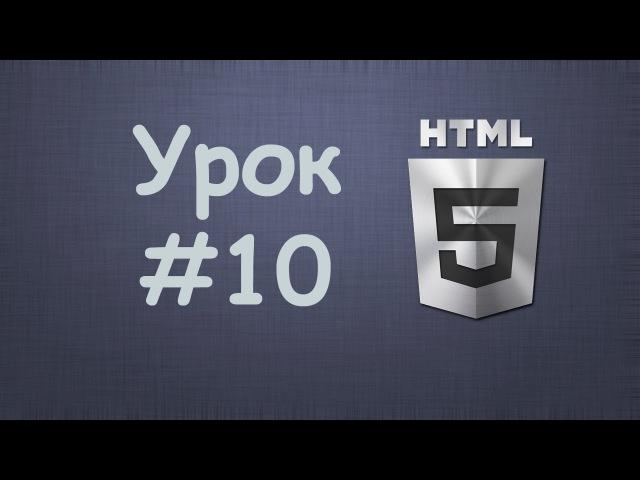 HTML5 уроки для начинающих | 10 - Отображение изображений в HTML