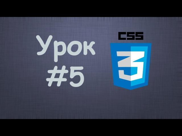 Изучение CSSCSS3 | 5 - Псевдоклассы и псевдоэлементы в CSS