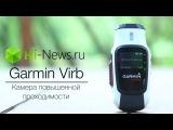 Garmin Virb: Камера повышенной проходимости