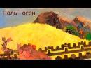 Развивающие мультфильмы Совы художник Поль Гоген всемирная картинная галерея