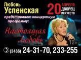 Любовь Успенская в Нижневартовске!