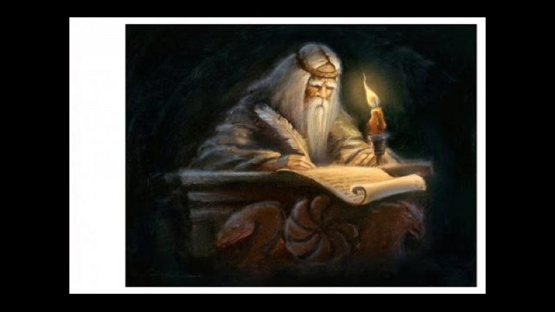 Славяно-Арийские Веды.Слово мудрости волхва Велимудра