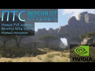 Стрим - Тест новой фичи от Nvidia+Новые пве миссии