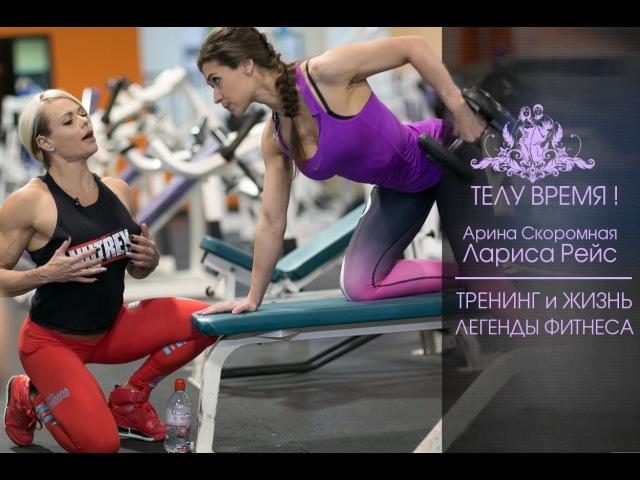 ТЕЛУ ВРЕМЯ! Арина Скоромная и Лариса Рейс. Тренинг и жизнь легенды фитнеса.