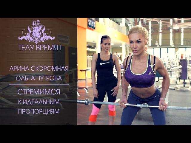 ТЕЛУ ВРЕМЯ! Арина Скоромная и Ольга Путрова. Стремимся к идеальным пропорциям.