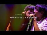神聖かまってちゃん×N'夙川BOYS - ロックンロールは鳴り止まないっ 2015.7.30 渋谷WWW