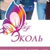 ЭКОЛЬ - школа английского| Родники-Новосибирск