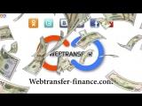 Вывод средств c Webtransfer