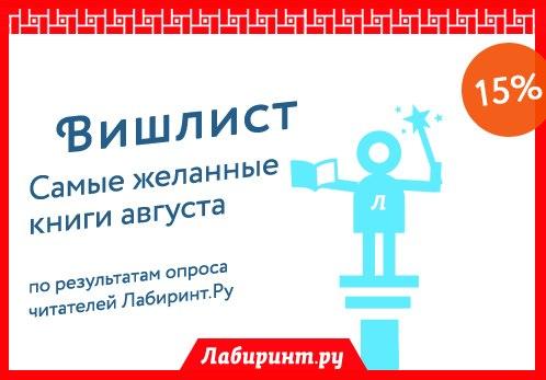 лабиринт ру: