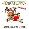 Подслушано АБИНСК(2)