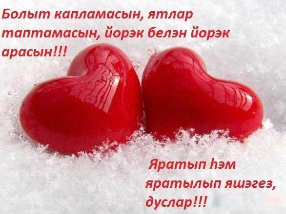 Поздравления с никах на татарском