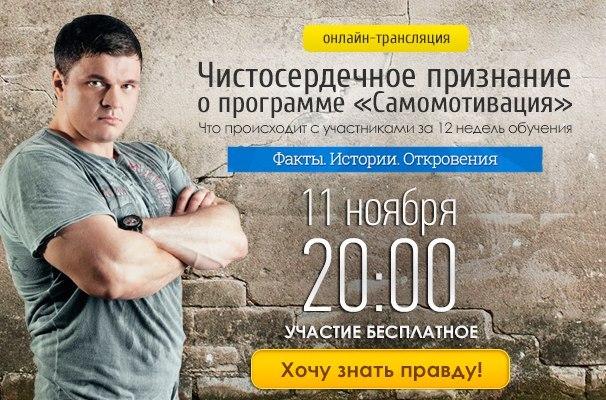"Афиша Тамбов 11/11 Онлайн-трансляция ""Самомотивация"""