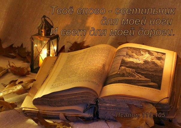 Открытки на Библейскую тематику - Страница 14 RYDYGhgOOZQ