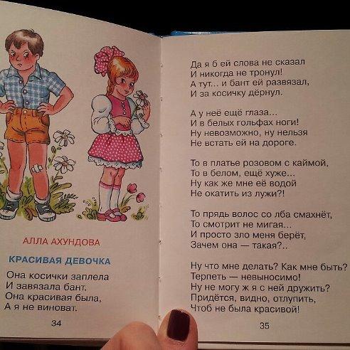 Веселые стихи JdzWzwcA13s