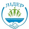 Районна Рада Дітей Білоцерківщини ( Лідерград)