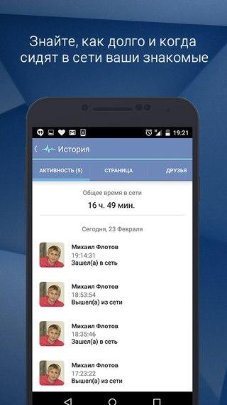Шпион Вконтакте Для Андроид - фото 3