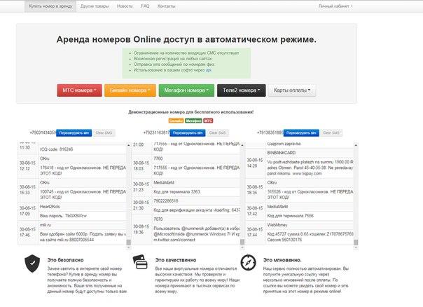 Виртуальный номер россия онлайн