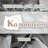 Постельное белье из льна, льняные ткани текстиль