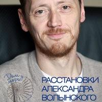 РАССТАНОВКИ / АЛЕКСАНДР ВОЛЫНСКИЙ / 12 ЯНВАРЯ