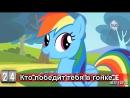 Hot Minute_ My Little Pony's Rainbow Dash __ FanDub [RUS] от RainbowDub Factory [720p]