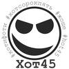 Хот45