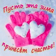 Прекрасной и счастливой зимы!