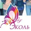 ЭКОЛЬ - школа английского  Родники-Новосибирск