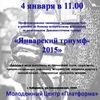 """Зимний турнир """"Январский триумф""""-2015"""