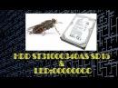 Слёт прошивки транслятора на HDD Seagate или битва с мухой CC Обзор