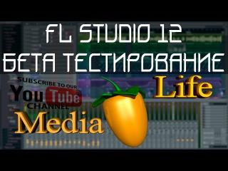 FL Studio 12 BETA (FL Studio 11.5.13) ОБЗОР НОВИНКИ