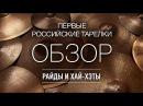 Обзор российских тарелок E D Cymbals Райды и хай хэты