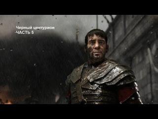 Ryse:Son of Rome.Римский Мир.Возрождение Черного Центуриона ЧАСТЬ 5