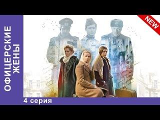 Офицерские Жены. Сериал. 4 Серия. StarMedia. Драма. 2015