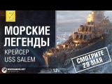 Крейсер USS Salem (тизер). Морские легенды World of Warships